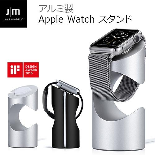 Apple Watch スタンド Just Mobile TimeStand(ジャストモバイル タイムスタンド)