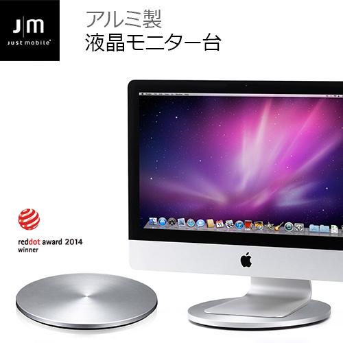iMac Apple Thunderbolt Display 液晶モニター台 Just Mobile AluDisc(ジャストモバイル アルディスク)