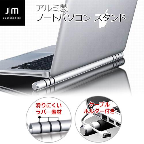 ノートパソコンスタンド Just Mobile Cooling Bar