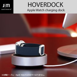 Apple Watch 充電スタンド Just Mobile HoverDock Apple Watch charging dock