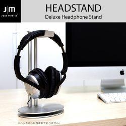 ヘッドホン スタンド アルミニウム製 Just Mobile HeadStand Deluxe